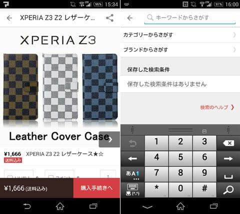 フリマアプリ「メルカリ」オークションよりかんたん:アイテム詳細画面(左)キーワード検索画面(右)