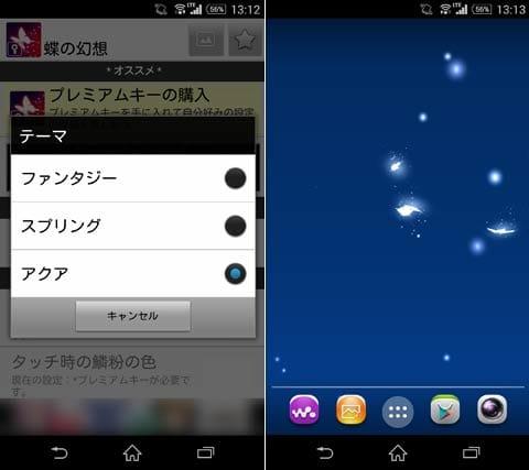 蝶の幻想 ライブ壁紙:テーマ選択画面(左)テーマを「アクア」に変更(右)