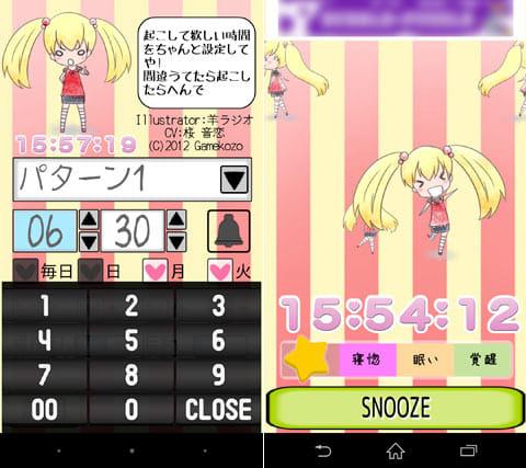 大阪あらぁむ:入力画面(左)アラーム起動中(右)