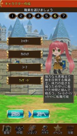 RPGエレメンタルナイツオンライン【ロールプレイング】:ポイント1