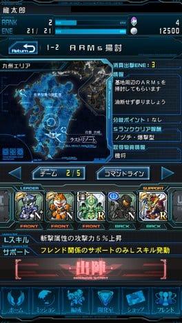 ジェネラルギア~反撃の神機~:ポイント1