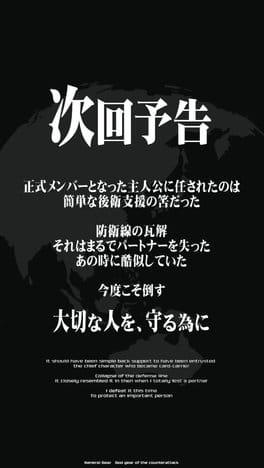 ジェネラルギア~反撃の神機~:ポイント3