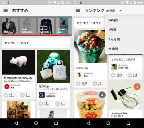 サマリー:オシャレなファッションインテリア雑貨選びに最適:おすすめ表示画面(左)ランキング表示画面(右)