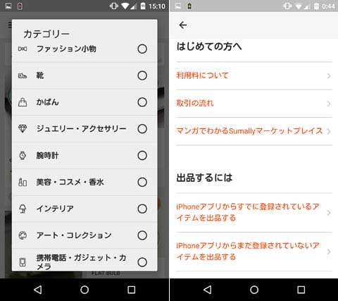 サマリー:オシャレなファッションインテリア雑貨選びに最適:カテゴリ検索画面(左)使用方法説明画面(右)