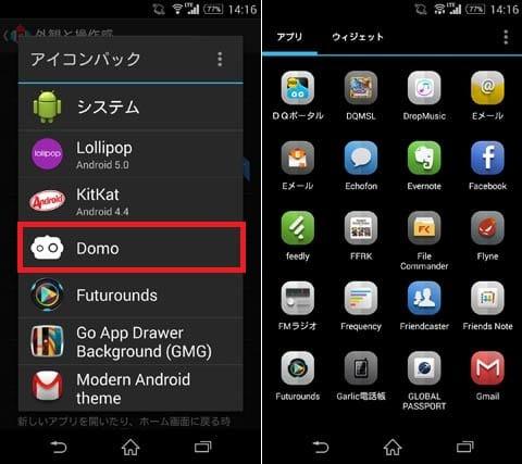 Domo - Icon Pack:『Nova Launcher』のアイコン設定画面(左)ドロワー内のアイコン一覧(右)