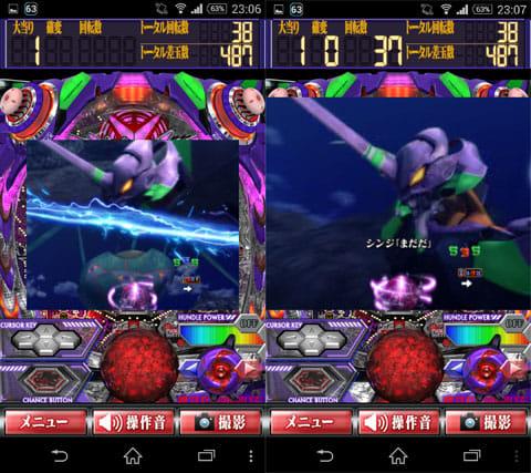 CRヱヴァ9:第一段階での拡大表示画面(左)最大まで拡大しても液晶崩れなどは一切ナシ!(右)