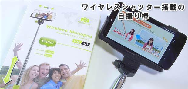 人気の自撮り棒!ワイヤレスシャッター機能付きなので全員で記念撮影できる!