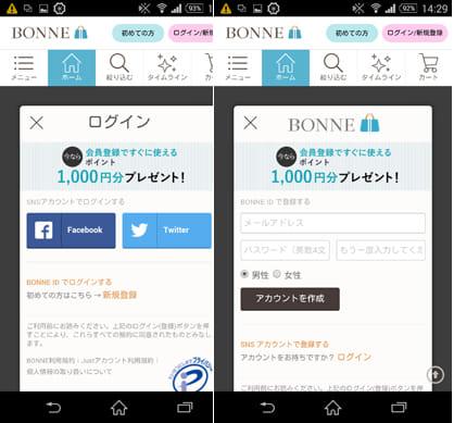 こだわり雑貨&コスメならBONNE(ボンヌ)お買い物♪アプリ:ログイン画面(左)ID登録画面(右)