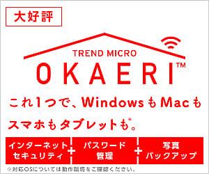 Trend Micro OKAERI