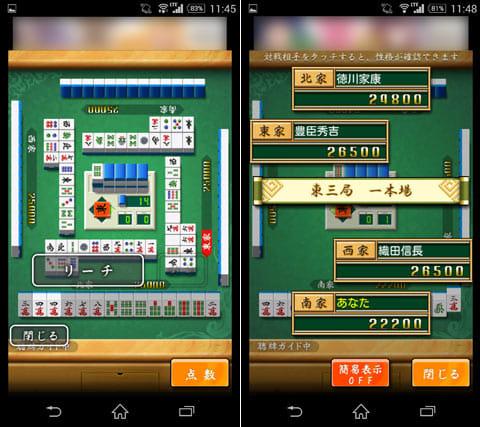 四人麻雀 FREE:対局画面(左)得点等も随時確認できる(右)