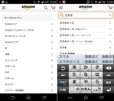 Amazon ショッピングアプリ:カテゴリーから探す(左)キーワードから探す(右)