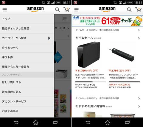 Amazon ショッピングアプリ:メニューからタイムセールを選択(左)通常より安く商品を購入できる(右)