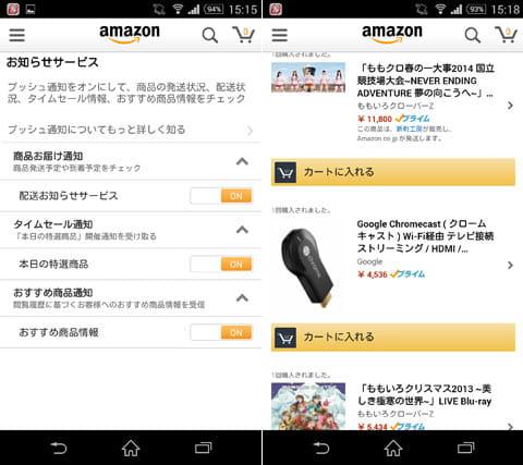 Amazon ショッピングアプリ:タイムセール通知をONにしよう(左)購入履歴から再購入も可能。ももクロ多いな…(右)
