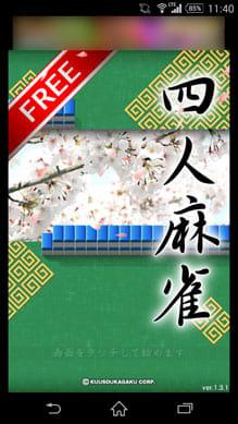 四人麻雀 FREE