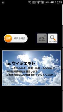 AndroidアプリのウィジェットはWidget Homeに置く。最大で5面にウィジェットを置ける