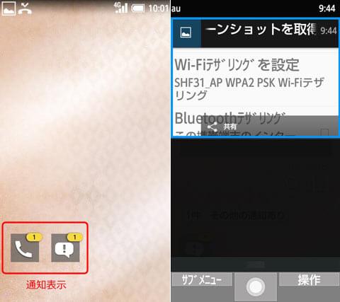 待受画面に表示された通知(左)は下キーを押してから左右キーで選択すると詳しい通知が見られる(右)出てくる通知画面はAndroidのそれを感じさせる