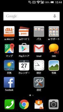 「auベーシックホーム」もプリインストールされている。iPhoneのホーム画面そっくりなので、iPhoneからの乗り換えユーザは特に使いやすいはず