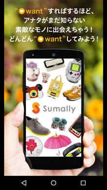 サマリー:オシャレなファッション/インテリア/雑貨選びに最適