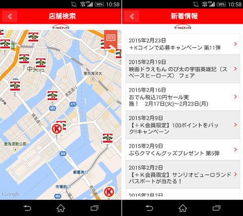 サークルKサンクス:店舗検索画面(左)新着情報画面(右)