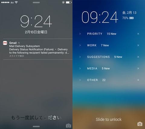 エコー・ロックスクリーン通知:iPhone6(左)本アプリの通知画面(右)