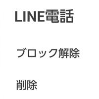 『LINE』の友だちを削除する方法