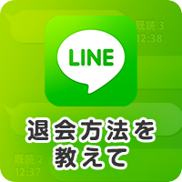 LINEを退会(アカウントを削除)する方法