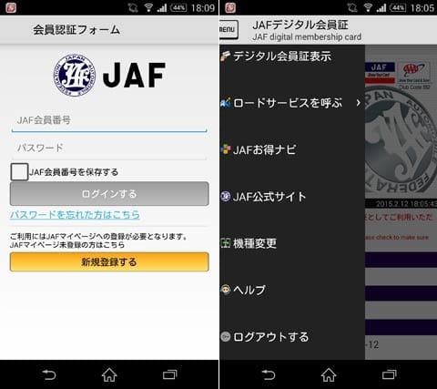 JAFデジタル会員証:ログイン画面(左)メニューから様々な情報を確認できる(右)