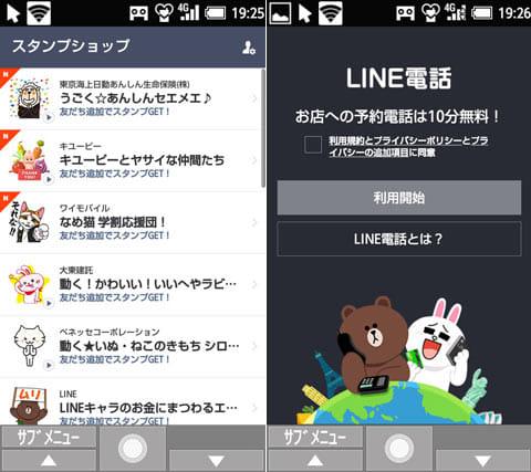 『LINE』利用時を初めて使う際は、メニューのLINEアイコンを選択してアプリをダウンロード。セットアップすればスタンプ(左)もLINE電話(右)もできる