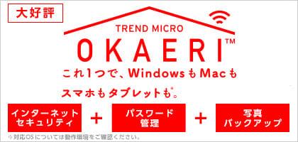 ウィルス対策、パスワードや写真の管理もOK!家族間で台数制限ナシで使える家庭用セキュリティサービス「Trend Micro OKAERI」