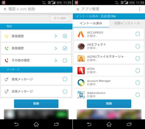 サクサクスマホ最適化(メモリ開放/キャッシュ削除/節電):電話やSMSの履歴も削除(左)アプリのアンインストールも可能(右)