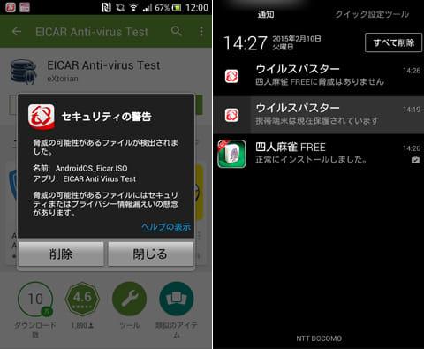 端末のセキュリティチェックも可能(左)アプリをインストールした際に問題がないかチェックしてくれる(右)