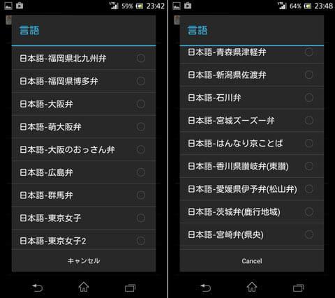 tweecha4jp 方言版:対応している方言を選ぶ画面。表示されている方言はほんの一部