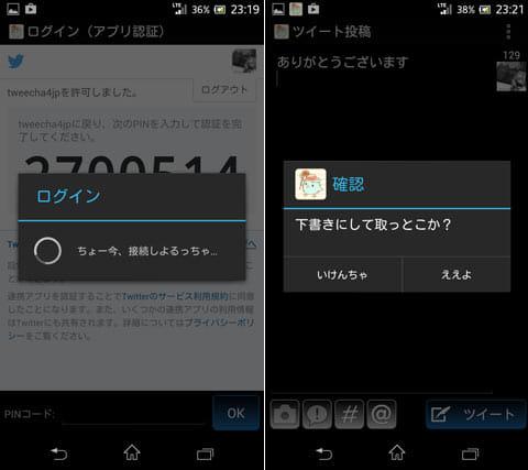 tweecha4jp 方言版:アプリ認証画面。最初から表示される文章が方言だ(左)呟くときの画面。こちらもすでに方現(右)