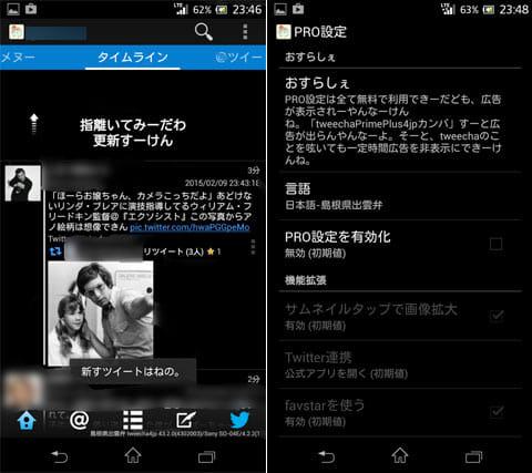 tweecha4jp 方言版:島根県出雲弁を選択した後のタイムラインで更新した時の画面(左)島根県出雲弁を選択した後のある設定画面(右)