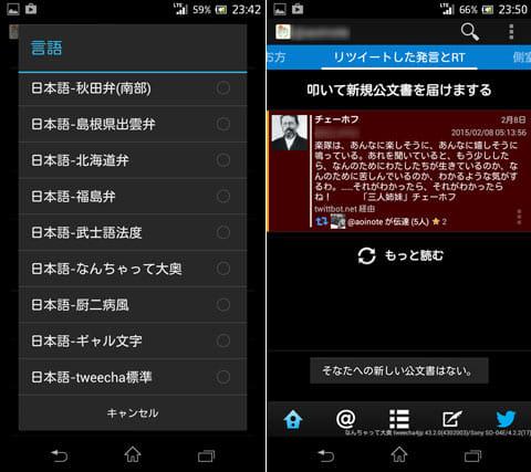 tweecha4jp 方言版:方言と言語を選ぶ画面。下の方に方言以外の言語?が(左)実際になんちゃって大奥を選んだ時のリツイート画面(右)