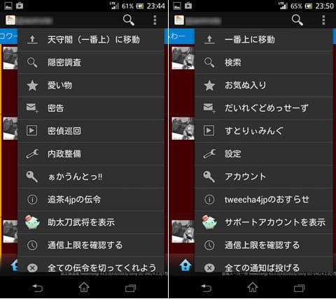 tweecha4jp 方言版:武士語法度を選んだ時の設定画面(左)宮城ズーズー弁を選んだ時の設定画面(右)