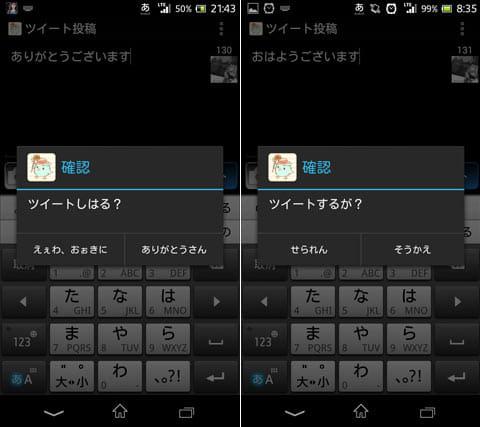 tweecha4jp 方言版:ツイートする時の画面。はんなり京言葉(左)高知県土佐弁を選んだ時(右)