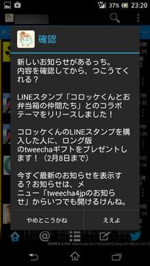 tweecha4jp 方言版