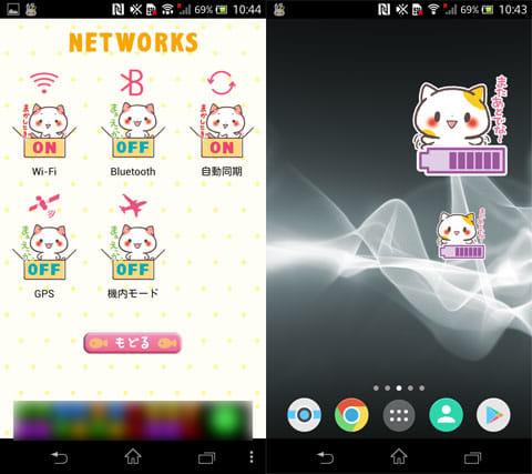 関西弁にゃんこ 電池長持ち育成 面白放置ゲーム無料:ネットワーク画面(左)ウィジェット(右)