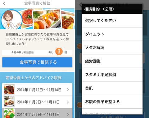 食事の写真を送ると管理栄養士に食事の改善に関するアドバイスをもらえる
