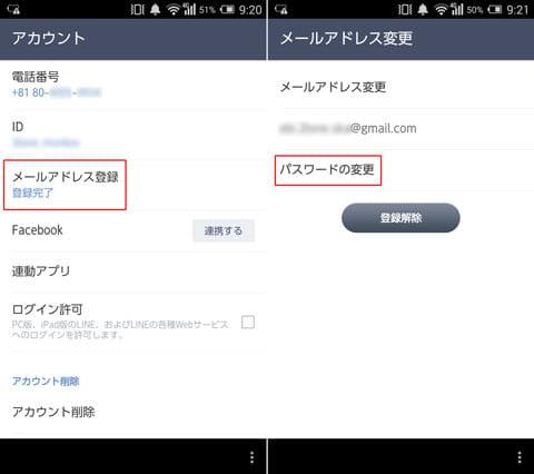 「アカウント」画面で「メールアドレス登録」をタップ(左)「メールアドレス変更」で「パスワードの変更」をタップ(右)