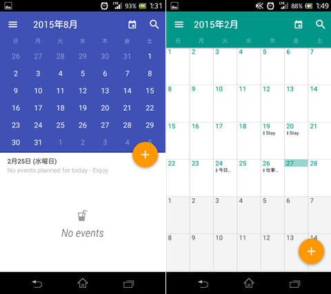 Today Calendar:デフォルトの青色での月+予定表示画面(左(目に優しい緑色の月表示画面(右)