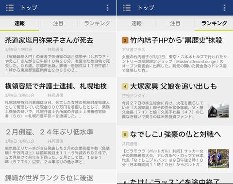 ニュースが見やすく使いやすい @niftyニュース:トップの速報一覧画面。見出しの下に配信日時や配信元媒体名も表示(左)ランキング一覧画面(右)