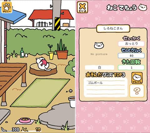 ねこあつめ:ねこがボールを抱えてゆらゆら。かわいい(左)ステータス画面(右)