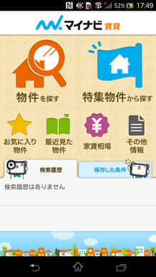 マイナビ賃貸【全国版】 - 賃貸マンション・賃貸住宅を検索