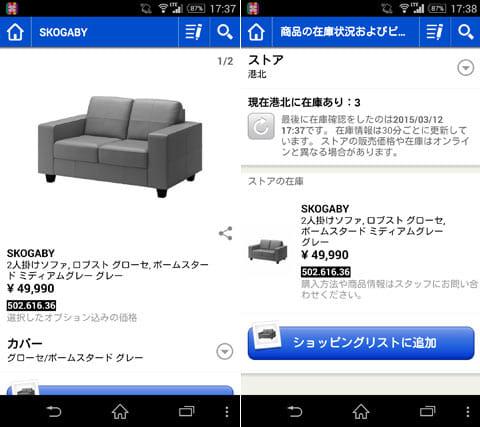 IKEA:在庫確認はもちろん、店舗の列や棚の番号が表記されているので便利
