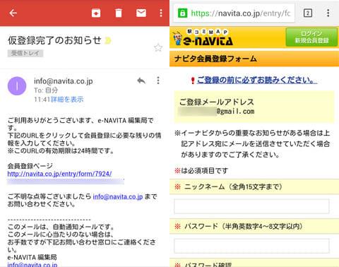 空メール送信で届く仮登録完了メール(左)登録フォームの内容(右)