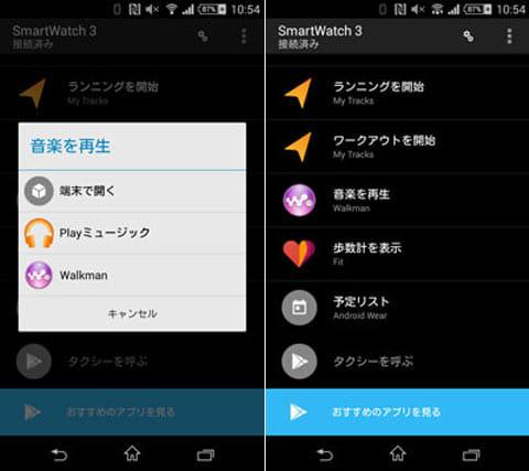 「AndroidWear」アプリを起動(左)「音楽を再生」の項目を「Walkman」アプリに設定(右)
