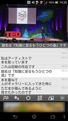 TED Me 英語の勉強日本語·英語の同時字幕