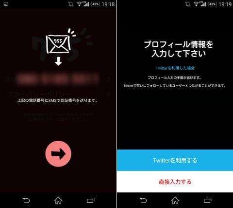 755(ナナゴーゴー)-新世代トークアプリ-:SMSを利用して認証番号を受け取る(左)プロフィール情報は『Twitter』を利用できる(右)